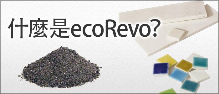 什麼是ecoRevo?